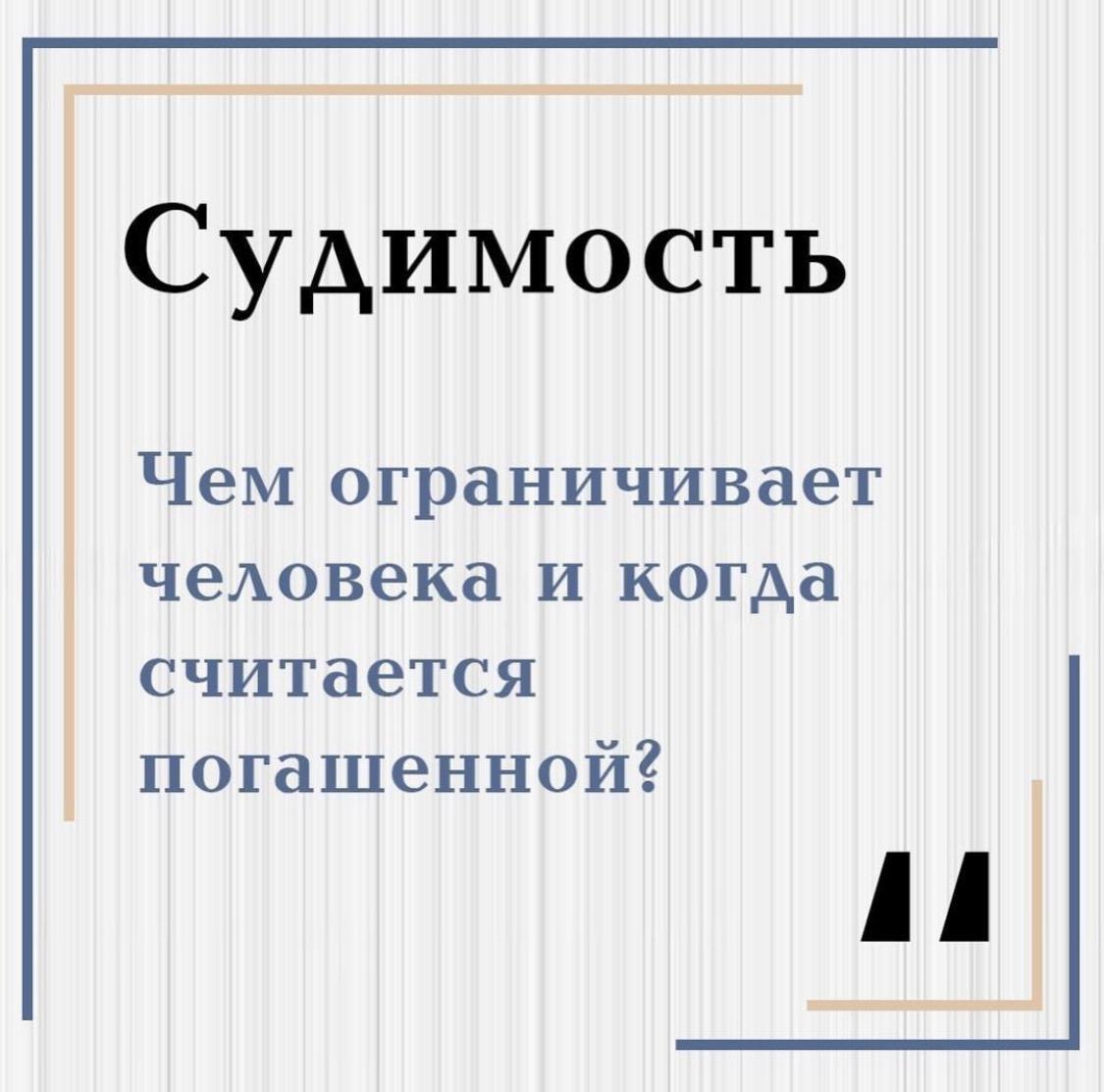 СУДИМОСТЬ