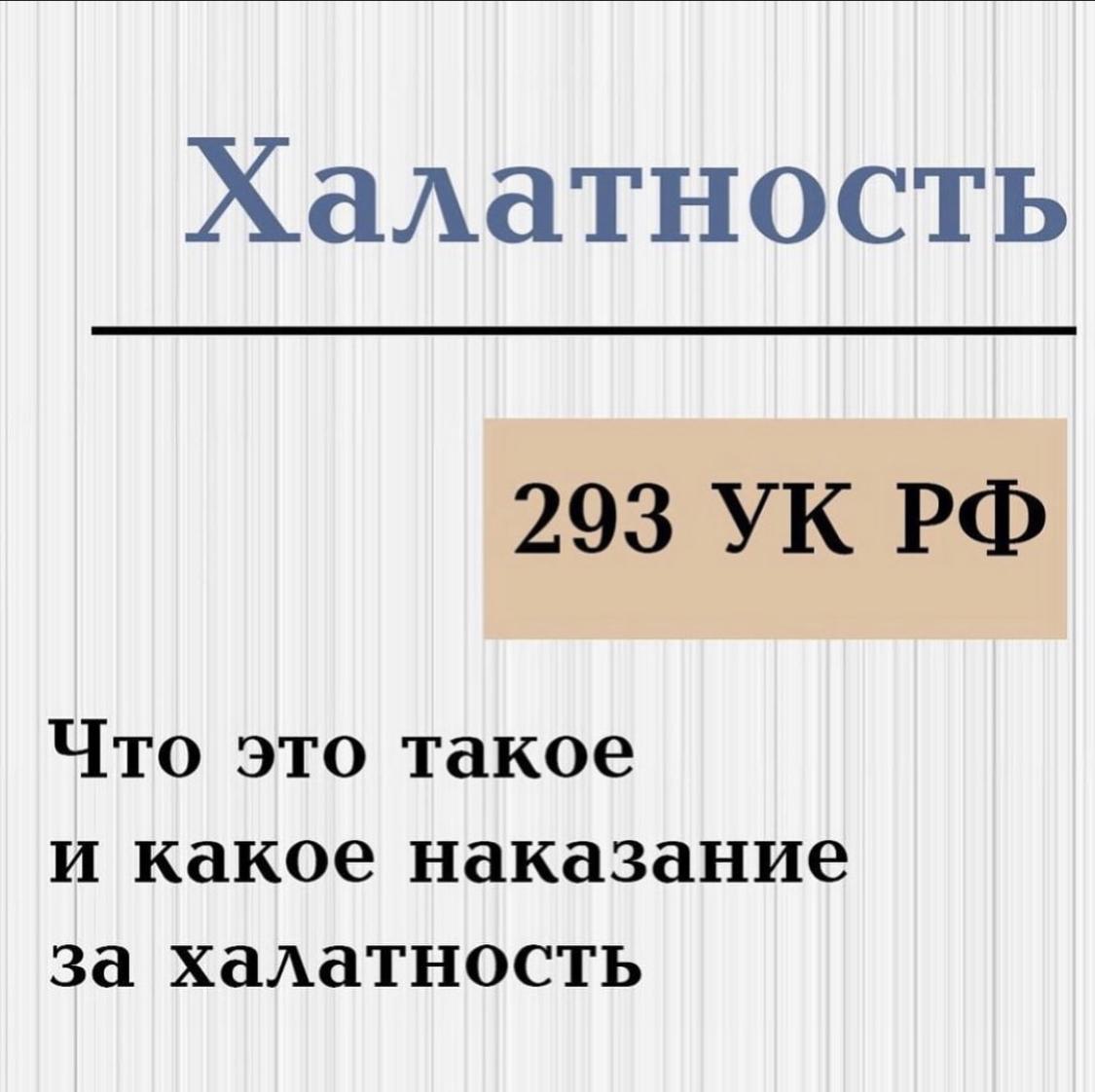 ХАЛАТНОСТЬ. СТАТЬЯ 293 УК РФ