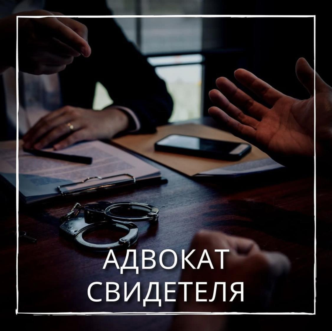 Адвокат москва